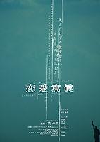 恋愛冩眞/ティーザービジュアル client :