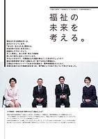 sanfukushishi-teidan-kaigofukushi_190830