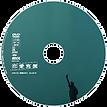 恋愛寫眞DVD-2レーベル.png