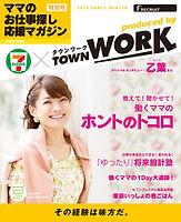 tw1017_nyuko-1.jpg