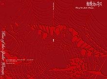 kumoonna-cover-表1&4-1.jpg