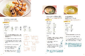ecomo_cooking_book_45-60_140116-3.jpg
