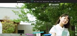 スターダイバー ホームページ