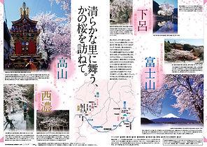 Shupo_2014_s_p1-2_140120_ol.jpg