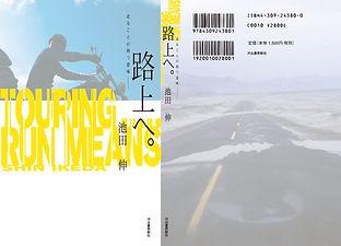 RUN-本体COVER-OL-[更新済み].jpg