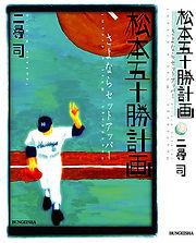 matsumoto50_cover.jpg