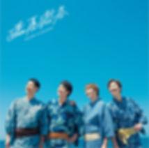 『春夏秋冬』2ndシングルTypeB盤.jpg