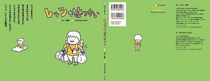 レッツくん3_cover_B-OL.jpg