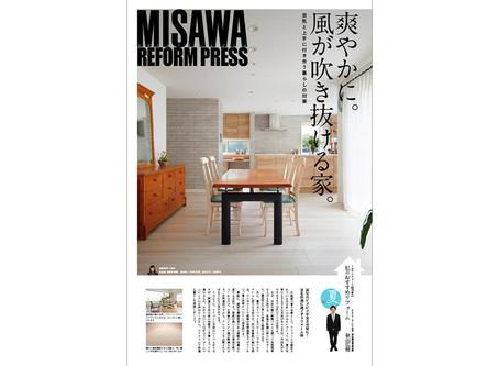 ミサワリフォームの広報誌をタブロイド版でリニューアル