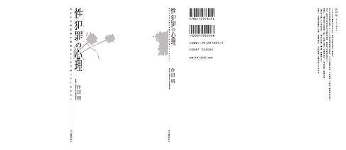 性犯罪-cover-2-OL-[更新済み].jpg