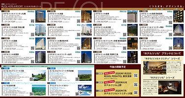 resol-hotel-leaflet_kannon_200107_ol-1.j