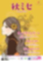 秋ミセ ビジュアル