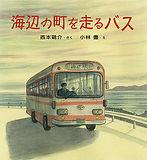 umibus-cover-01.jpg