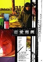 恋愛冩眞-本ポスター22-P.jpg
