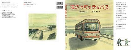 umibus-cover-02.jpg