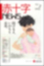 sekijuuji_18_2_933_mihiraki_0123-1.jpg