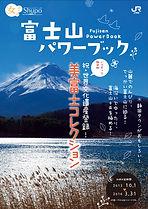 fuji_h1_130805.jpg