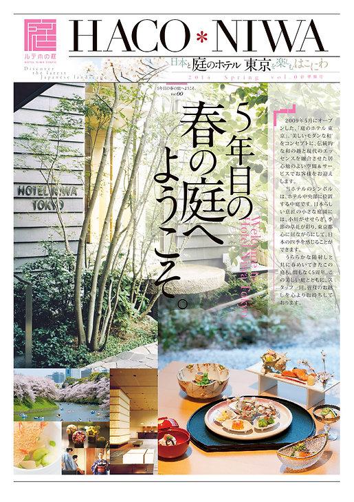 niwa_omote_0221_1.jpg