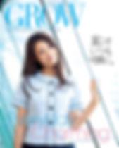 GROW_2013_SS_cover.jpg