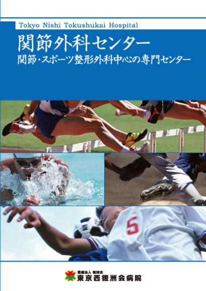 TokyoNishi_Tokushukai_Hosps_pamphlet13_A