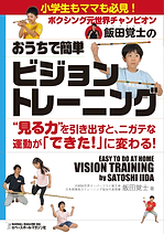 vision_training_cover_161128_ol.png
