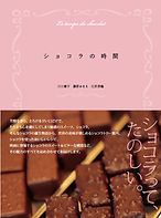chocolat-cover&obi-01.jpg