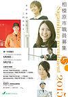 sagamihara_poster_A1_0217_ol.jpg
