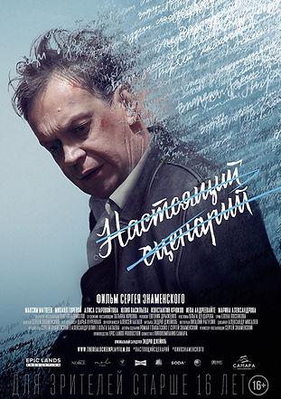 """настоящийсценарий - Музыка ЭНДРЮ  """" ANDREU ACOB """""""