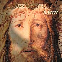 Глаза Господа / Ojos de Dios - Andreu Jacob 2010