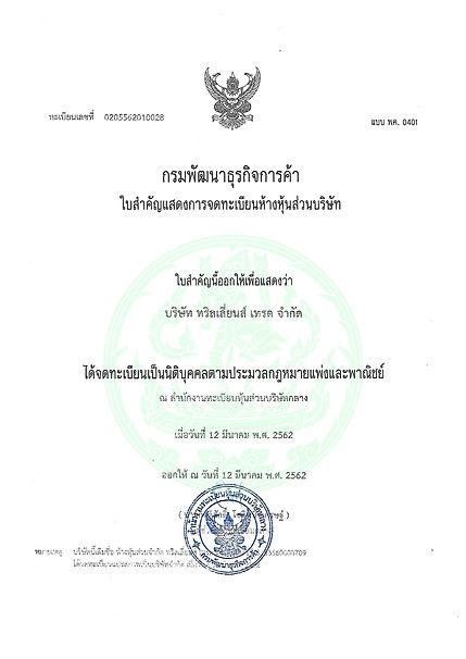 Certificate of Company(Original).jpg