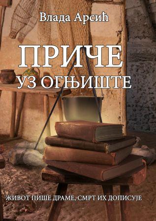Приче уз огњиште