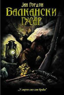 Први пут објављен у Србији!