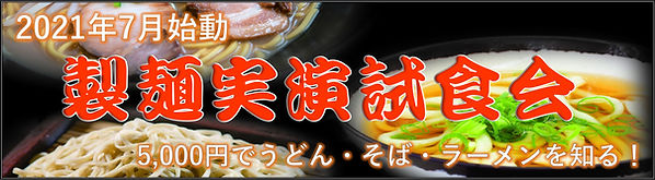 製麺実演試食会バナー.jpg