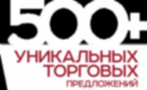 500 уникальных торговых предложений