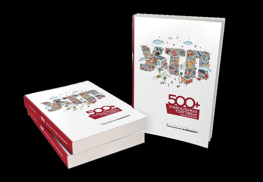 Книга 500 УТП