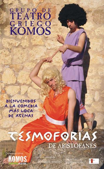 Tesmoforias (2015)