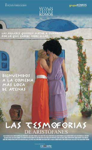 Tesmoforias (2009)