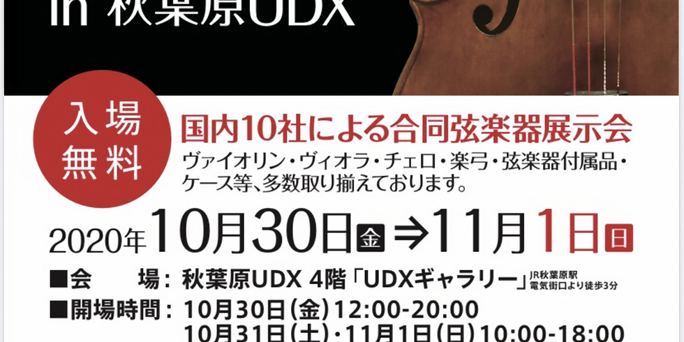 Duo touchant ヴィオラ&ピアノミニコンサート 弦楽器大展示会 in 秋葉原UDX