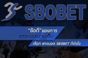 เลือก sbobet อย่างไรให้ตรงกับสิ่งที่เราต้องการ