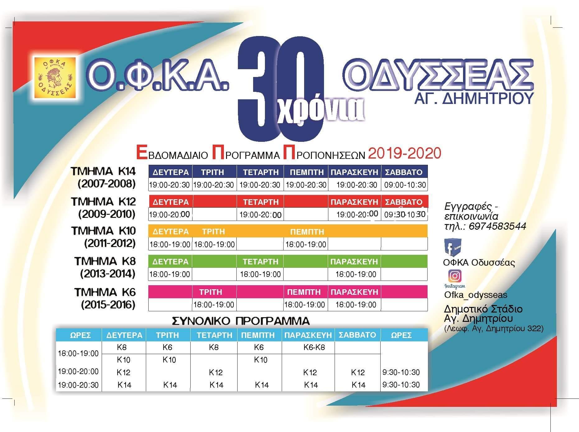 Πρόγραμμα Προπονήσεων 2019-2020