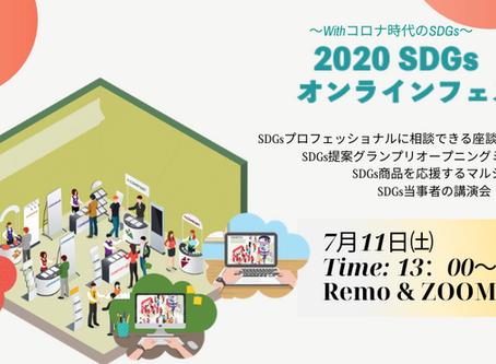 【第2回 2020 SDGsオンラインフェスタに出展決定!】