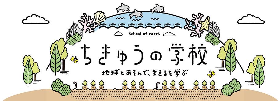 ちきゅうの学校HP用___アートボード 1.png