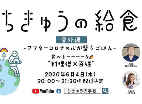 【料理僧×百姓 食べトーーーーク🌈 配信】