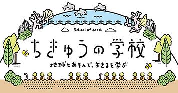 190830_CHIKYU_Facebook.png