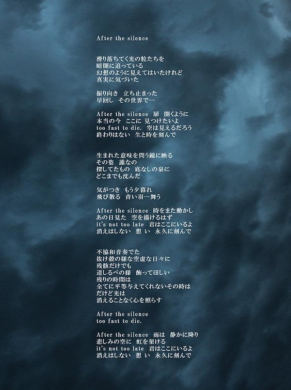 After the silence lyric.jpg