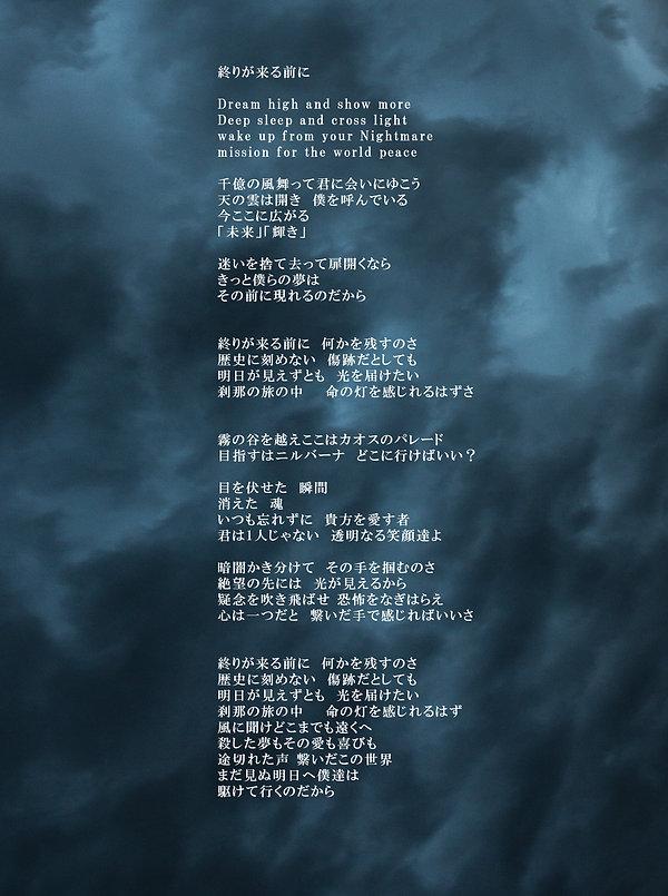 終りが来る前に lyric.jpg