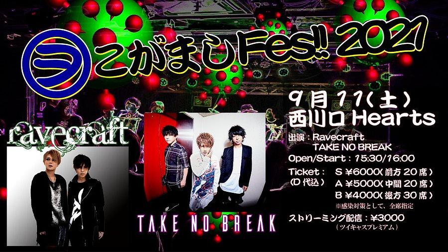 ヲこがましFes!!2021_9_11(土)@西川口Hearts.jpg
