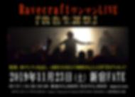 20191123Ravecraft web フライヤー3.jpg