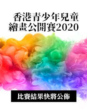 202011-Art-ResultPage-Banner.jpg