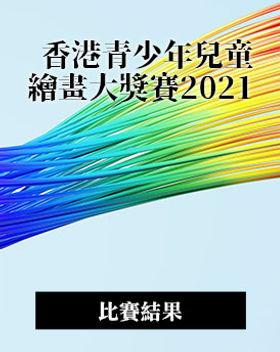 202104-Art-ResultPage-Banner.jpg